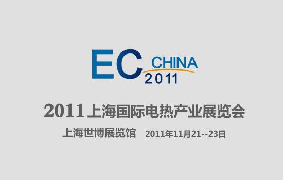 2011上海国际电热产业博览会